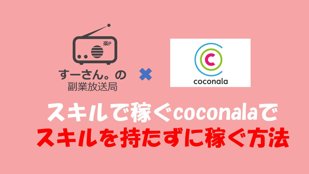 副業 ココナラ