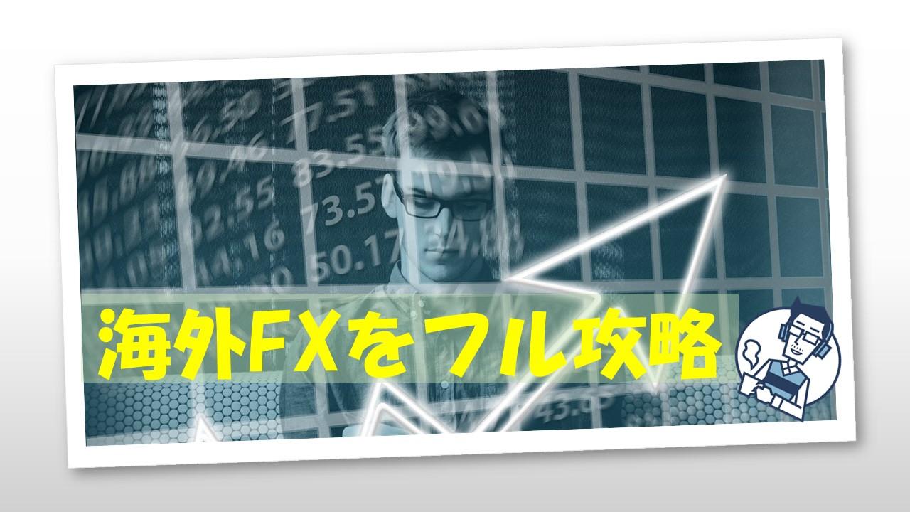 海外FXをフル攻略。リクスを最小限に不労所得化する方法